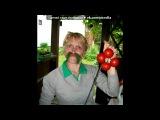 «Весна-Лето-Зима 2012г» под музыку Песня из детства,песня про дружбу))-из к/ф - Ты да я, да мы с тобой. Picrolla